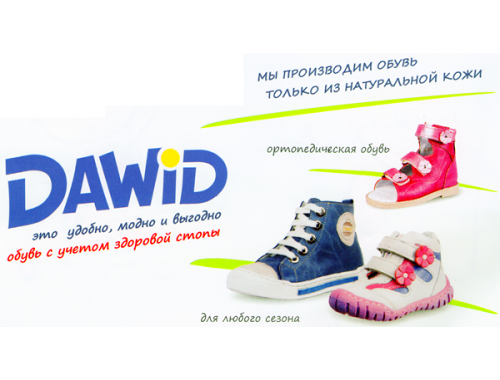 Детская обувь DAWID - это удобно, модно и выгодно!
