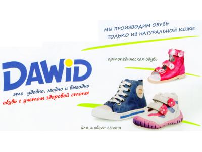 Дитяче взуття DAWID - це зручно, модно та вигідно!
