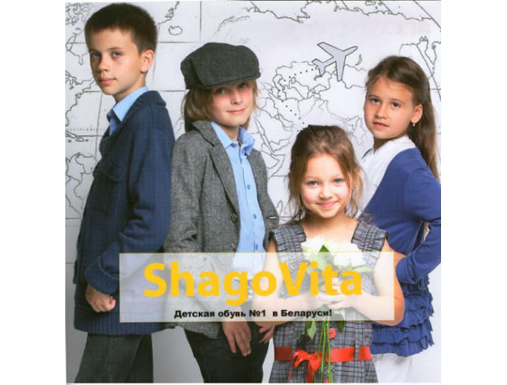 Конструктивные элементы детской обуви Шаговита