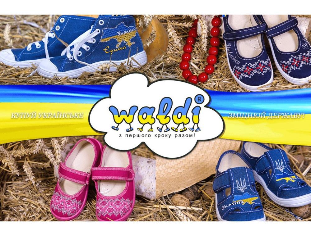 Текстильная детская обувь WALDI (Украина)