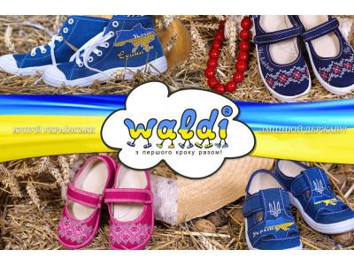 Текстильне дитяче взуття WALDI (Україна)