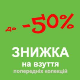 Розпродаж дитячого взуття