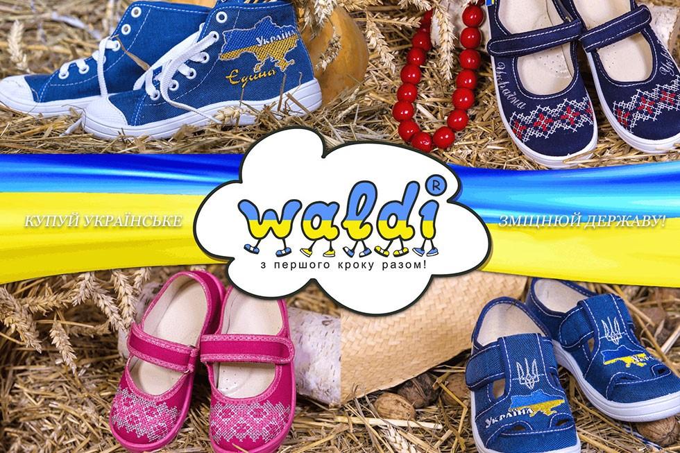 Текстильная детская обувь WALDI (Украина) b19bf94ac2725